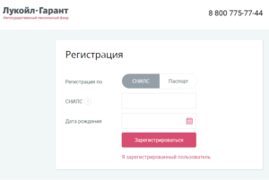 Регистрация по СНИЛС