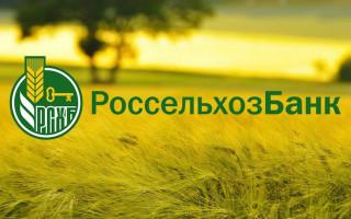 Секреты выбора выгодного ПИФа РСХБ