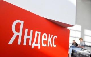 Как заработать на акциях Яндекс