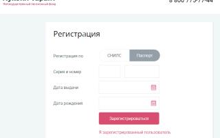 Личный кабинет «Лукойл-гарант» для физических лиц