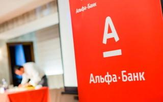 Как открыть ИИС в Альфа-Банке: пошаговая инструкция