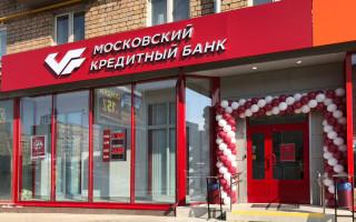 Депозиты Московского кредитного банка для пенсионеров: что нового