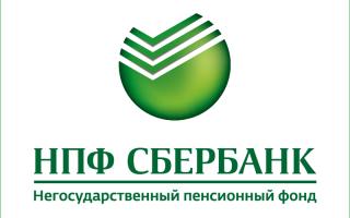 Негосударственный пенсионный фонд Сбербанка