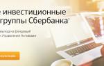 Нюансы инвестирования в ПИФы Сбербанка: сроки, доходность, комиссии