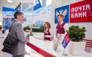 Почта Банк для пенсионеров: интересные новинки и проверенные временем вклады
