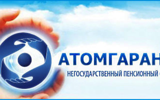 Перспективы инвестирования в НПФ «Атомгарант»