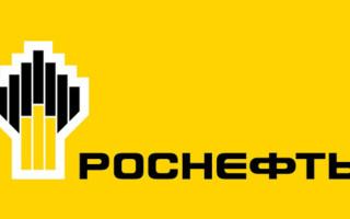 Как стать акционером Роснефти и получать дивиденды