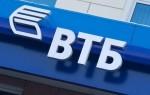 Дивиденды по акциям банка ВТБ: планы и реальность