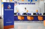Как открыть индивидуальный инвестиционный счет в Промсвязьбанке