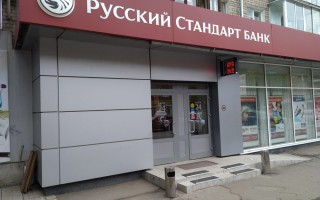 Русский Стандарт для пенсионеров: какие депозиты сегодня предлагает банк
