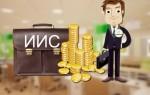 Где лучше открыть индивидуальный инвестиционный счёт