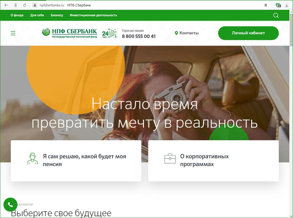 Официальный сайт НПФ Сбербанк