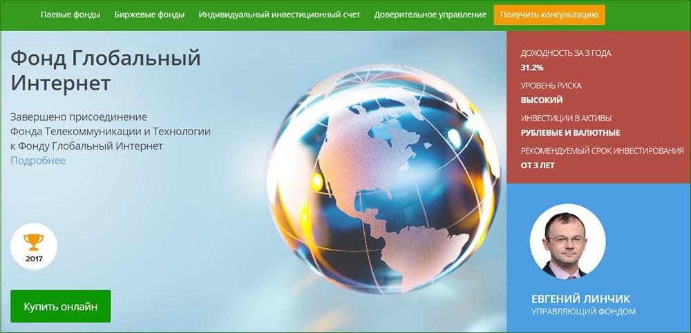 Сбербанк Глобальный интернет