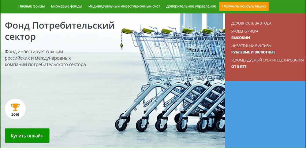 Сбербанк Потребительский сектор