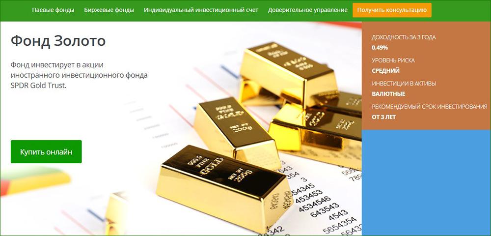 Сбербанк Золото