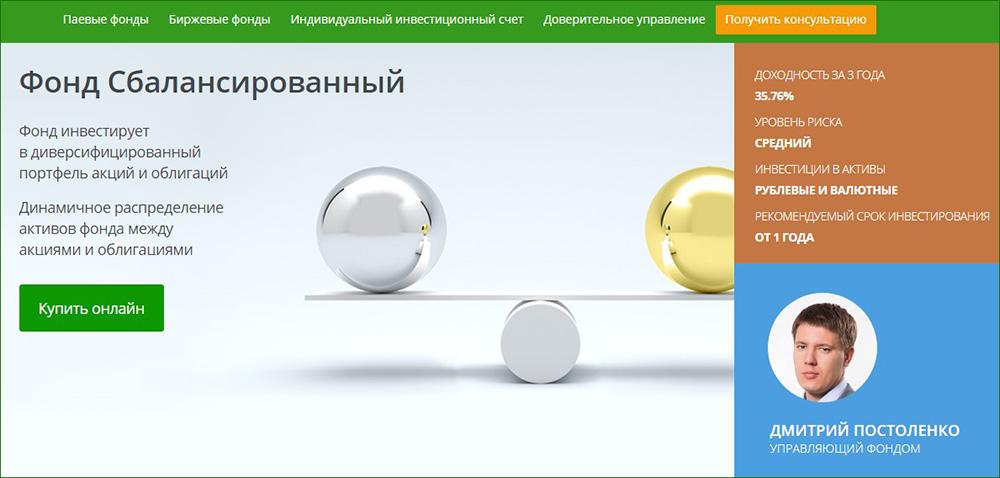 Сбербанк Фонд Сбалансированный