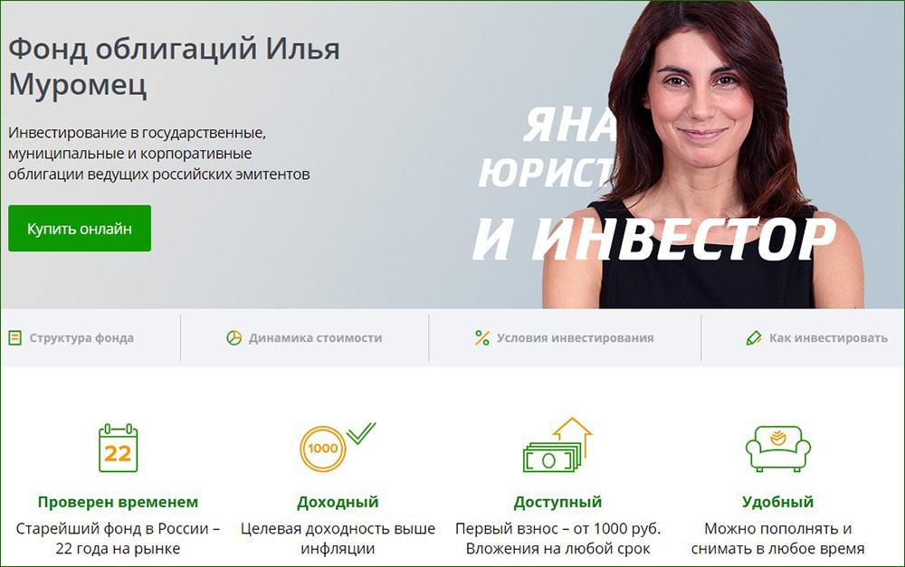 ПИФ Илья Муромец