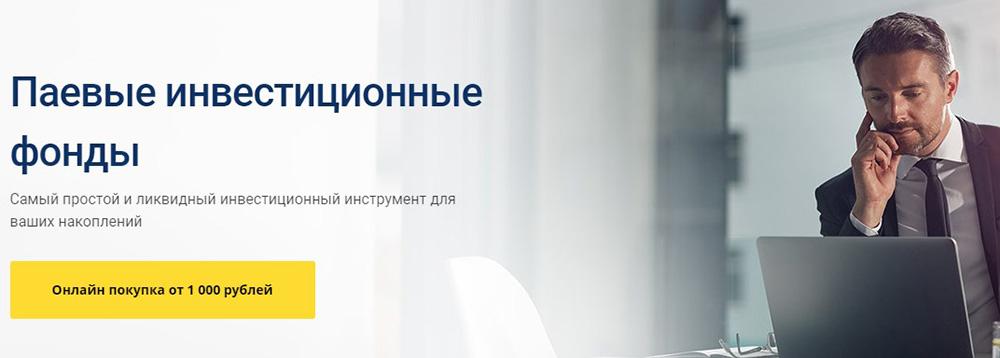 ПИФы УРАЛСИБа