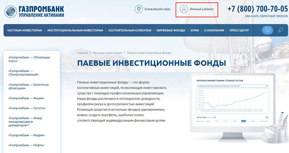 Сайт Газпробанк