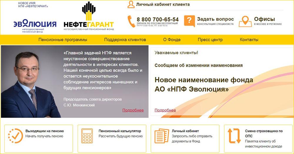 НПФ Нефтегарант сайт