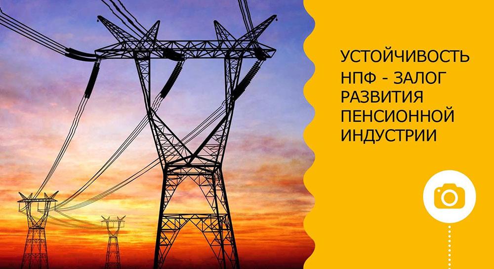 НПФ Электроэнергетики