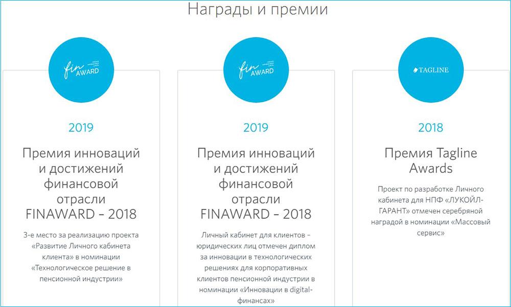"""Награды НПФ """"Открытие»"""
