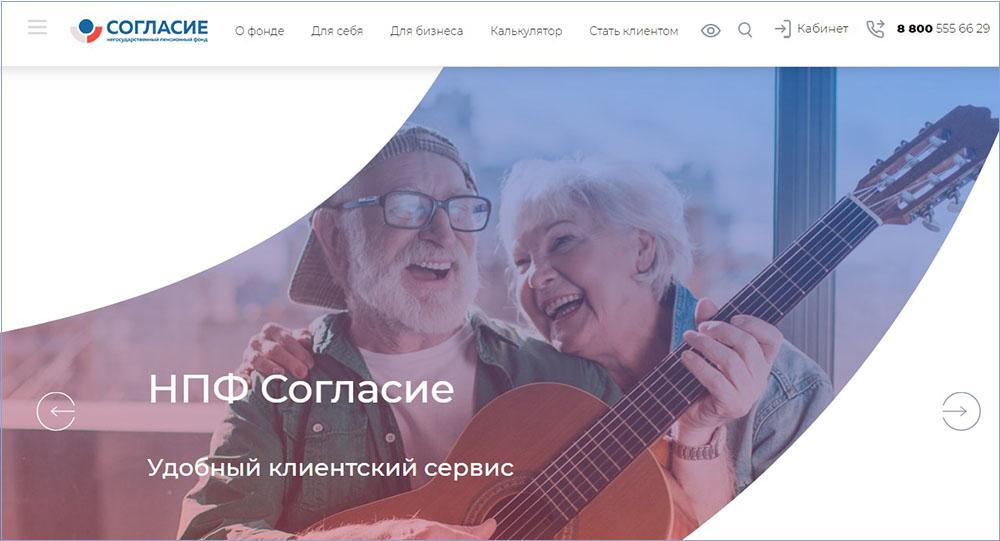 Сайт НПФ «Согласие»