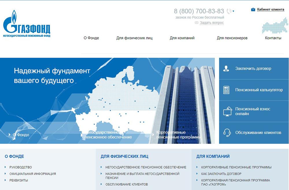Сайт Газфонд