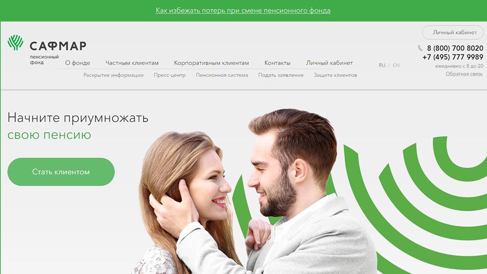 Сайт Сафмар