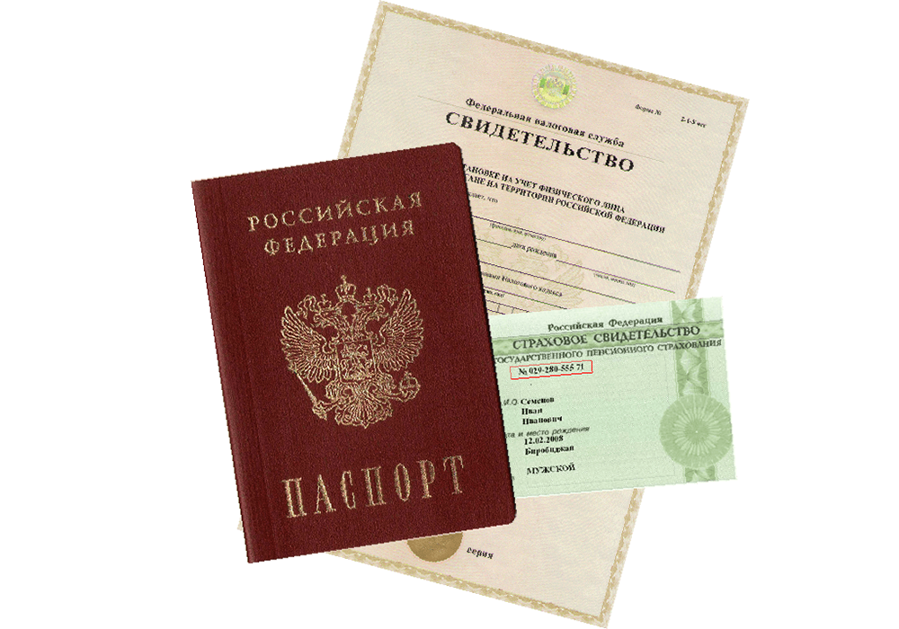 Паспорт, СНИЛС, ИНН