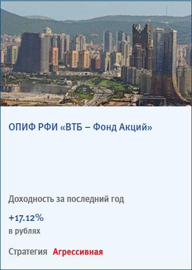 ПИФ ВТБ Фонд акций