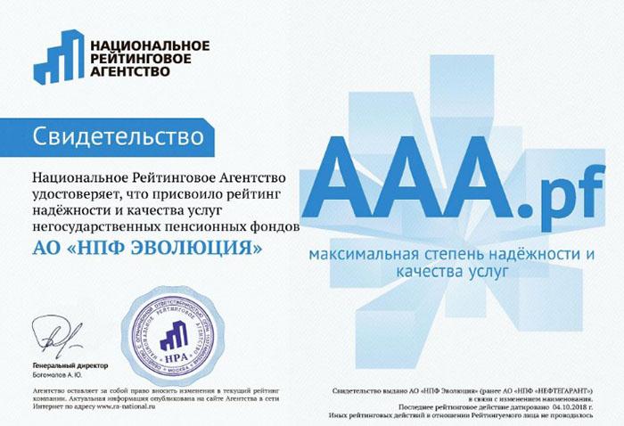 AAA.pf