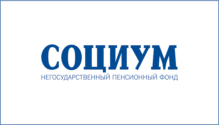 НПФ Социум
