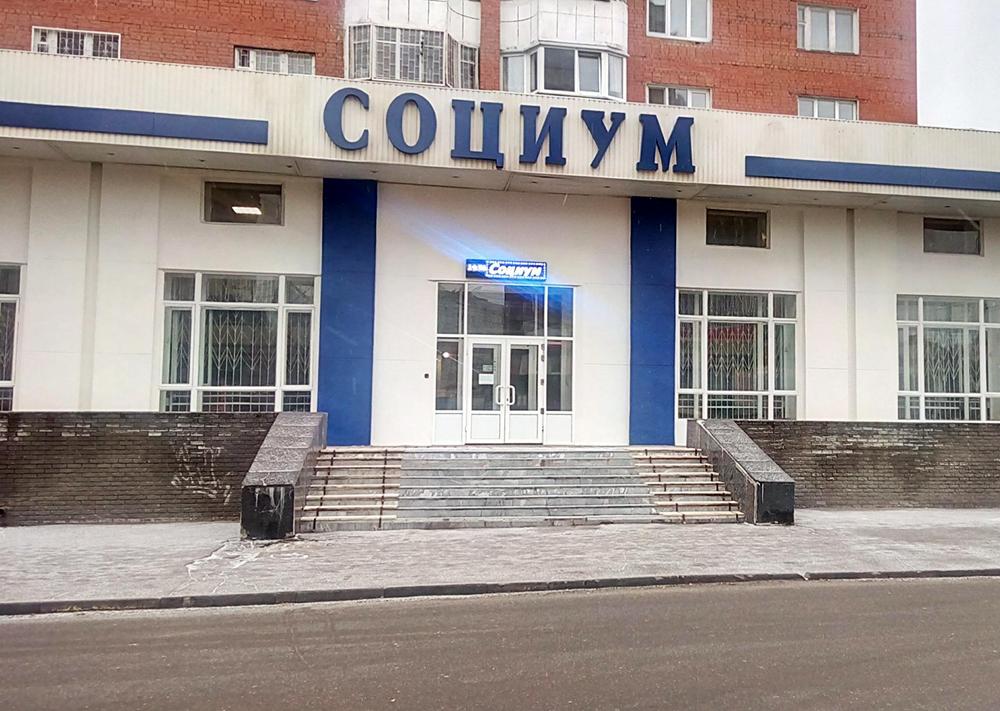 Офис НПФ Социум
