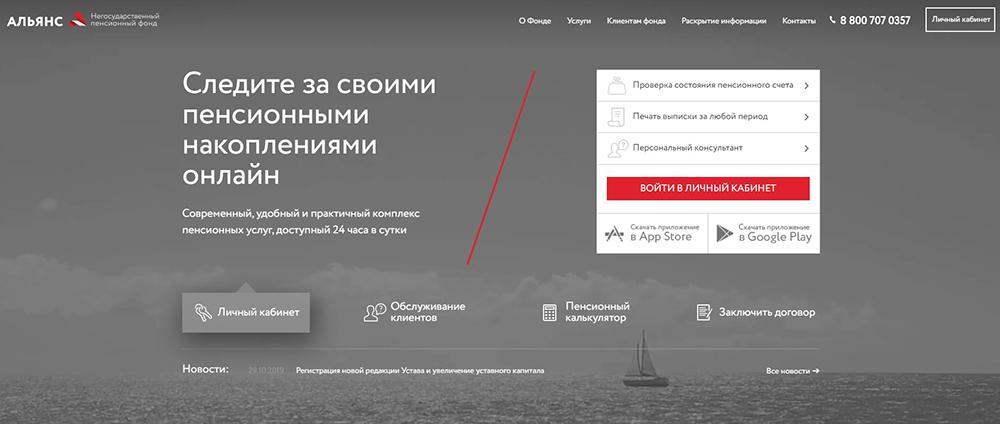 Сайт НПФ «Альянс»