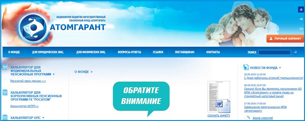 Сайт НПФ «Атомгарант»