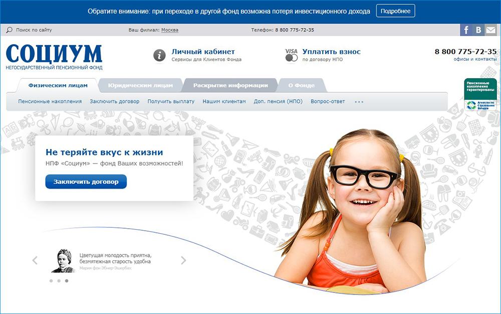 Сайт НПФ Социум