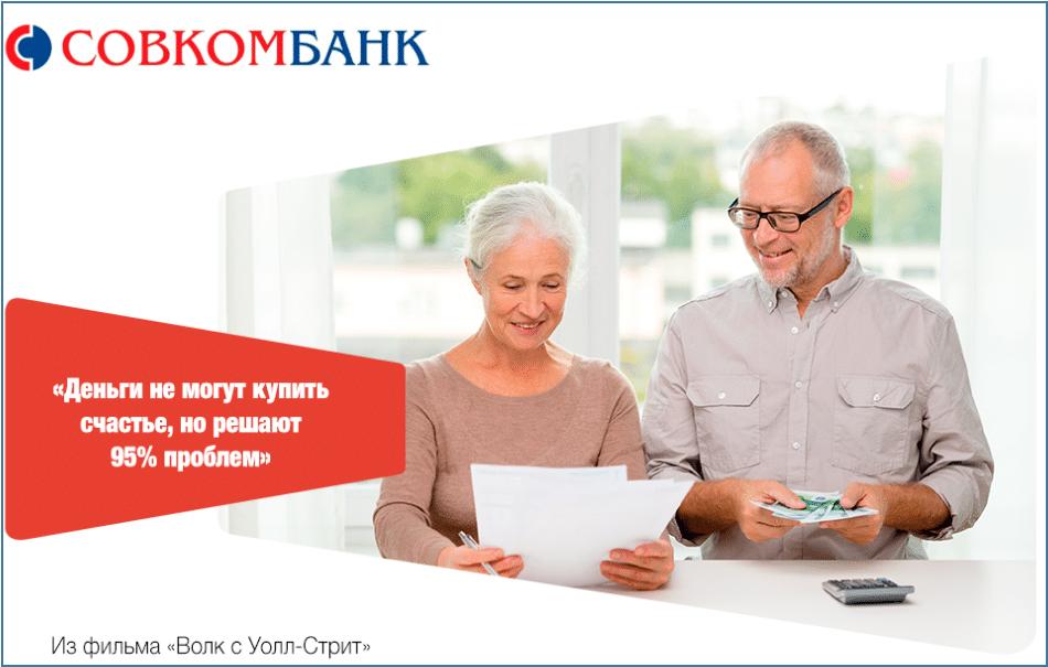 Совкомбанк для пенсионеров