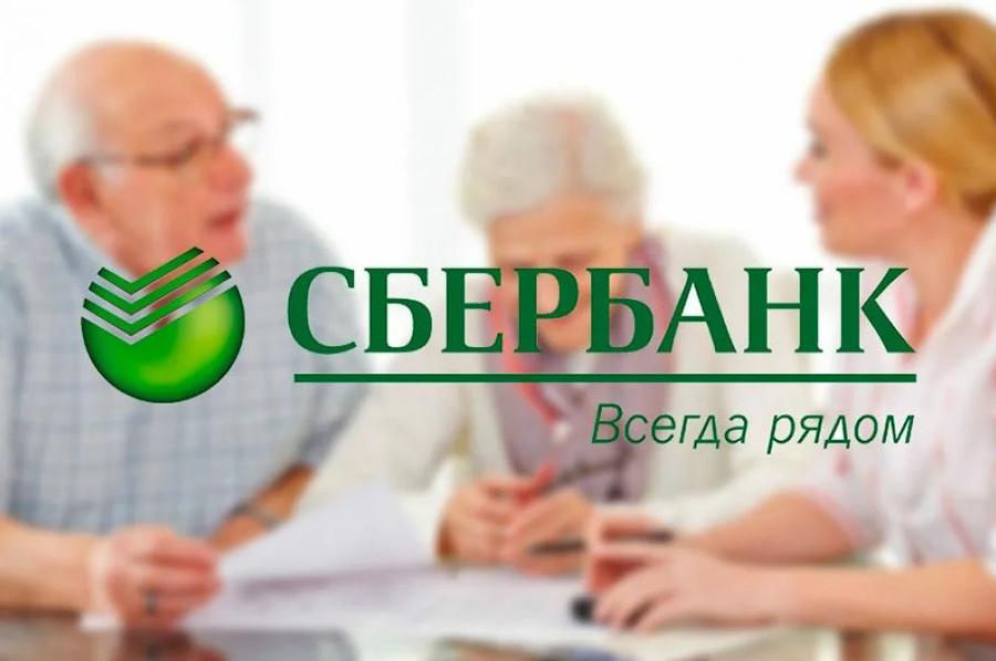 Вклады для пенсионеров: Сбербанк