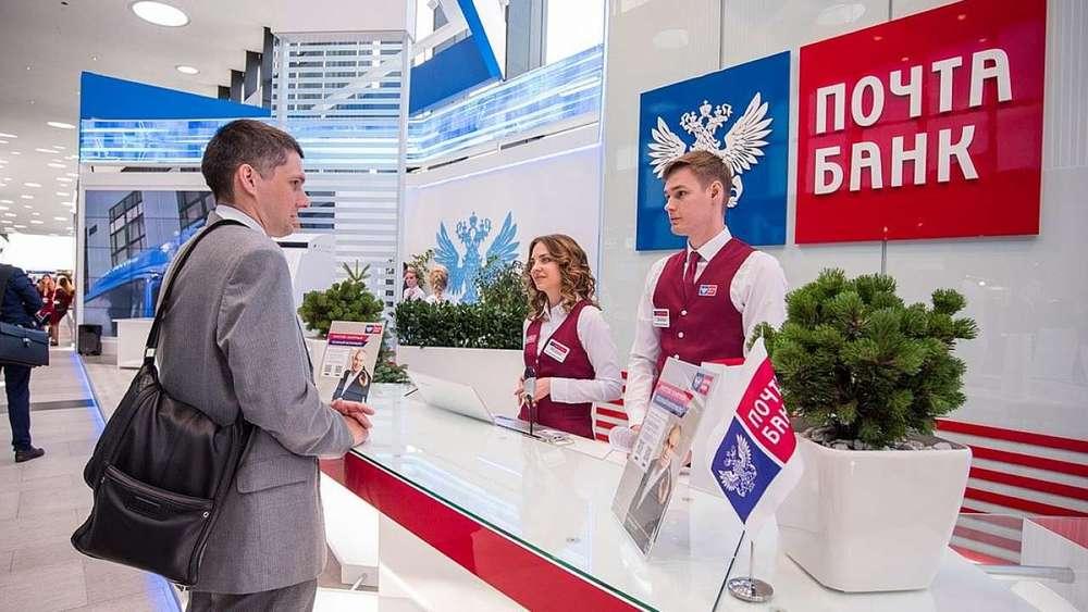 Почта Банк Россия